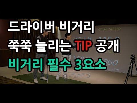 드라이버 비거리 필수 3요소 파해치기 (feat. 장타대결)