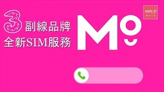 3香港副線SIM服務「MO」