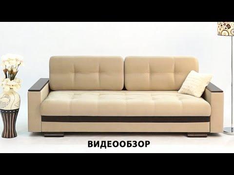 диван кровать лагуна м 1 ами мебель Videomovilescom
