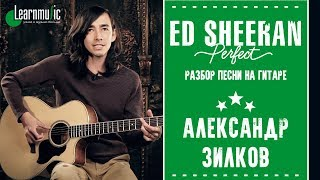 Ed Sheeran - Perfect (Разбор на гитаре)