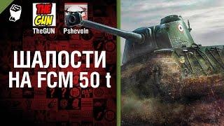 Шалости на FCM 50 t ... опять - Выпуск №11 - от TheGUN и Pshevoin