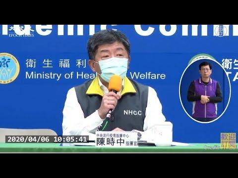 【4/6重播】台灣中央疫情指揮中心召開記者會