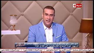 الحياة في مصر | عاجل: مواعيد فتح معبر رفح لتسهيل عودة الحجاج ...