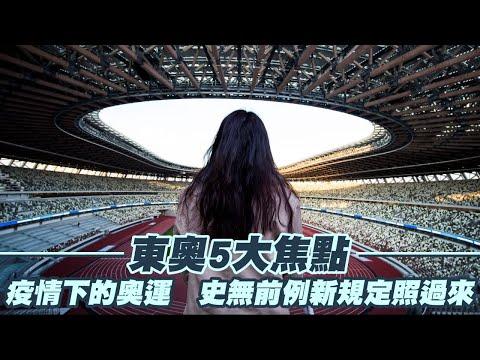 東京奧運5大焦點|疫情下的奧運 史無前例新規定照過來 | 台灣新聞 Taiwan 蘋果新聞網