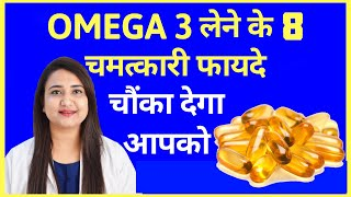 OMEGA 3 लेने के 8 चमत्कारी फायदे | OMEGA 3 HEALTH BENEFITS