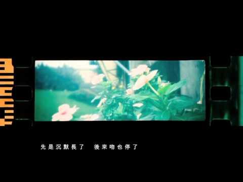 Eason Chan 陳奕迅 2011年國語歌《積木》 MV