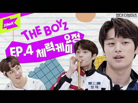 [Ep.4] 떴다! 더보이즈(Come On! THE BOYZ): 체력케미요정(Physical Chemistry Fairy)