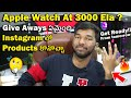 Apple Watch At ₹3000 ?? Get Ready from Tomorrow🔥🔥 #AskSai Q&A