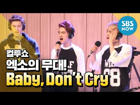 SBS 라디오 [컬투쇼] - Today Best(7/11) EXO의 Baby, Don't Cry(인어의눈물)