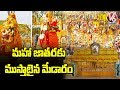 Devotees Huge Throng To Medaram Jatara | V6 News