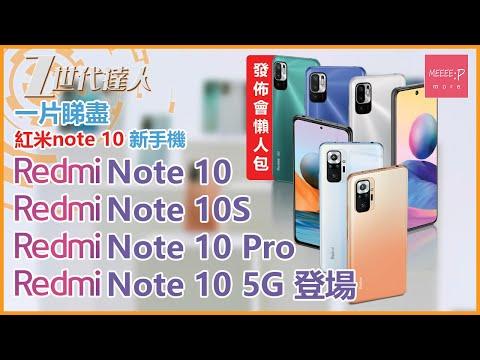 Redmi Note 10、Redmi Note 10S、Redmi Note 10 Pro、Redmi Note 10 5G登場 一片睇盡紅米note 10 新手機 發佈會懶人包