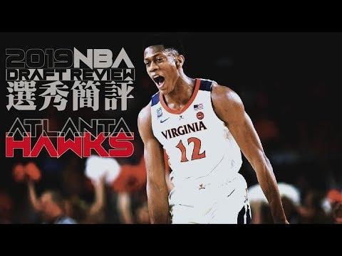 毫無疑問,選秀第一神操作在此!|【2019 NBA選秀簡評】亞特蘭大老鷹