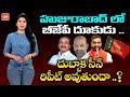 BJP Dubbaka Scene Will Be Repeated In Huzurabad ..? | Huzurabad ByPoll | Etela Rajender | YOYO TV
