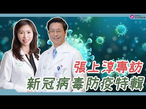 【張上淳專訪1】臺灣傳新冠病毒首例死亡 專家建議擴大社區篩檢 好心肝·好健康防疫特輯