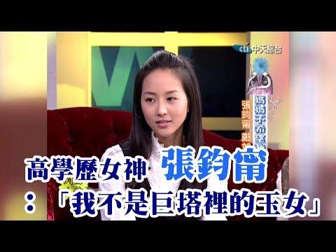 【專訪】「我不是巨塔裡的玉女」 張鈞甯出演激情橋段媽媽難接受!《沈春華 LIFE SHOW》