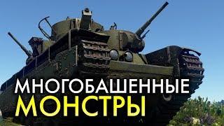 Многобашенные танки / War Thunder
