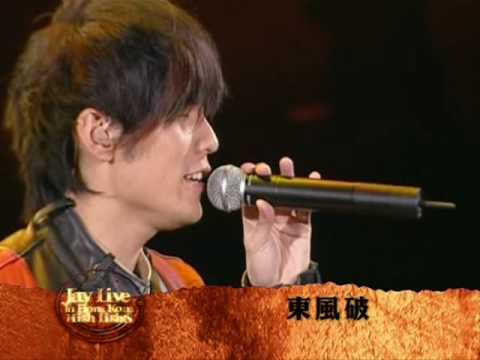 JayChou Live In HongKong High Lights- East Wind Breaks 周杰伦-東風破 高清