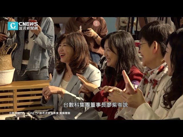 【有影】攜手LINE TV打強心針 台數科「哈TV+」重新找回家庭娛樂中心