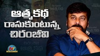 Chiranjeevi fulfilling dream of writing autobiography duri..