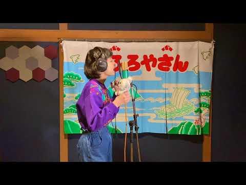 2月6日 6のつくひの花ランちゃん『ファーストテイクがやりたいんじゃ!』