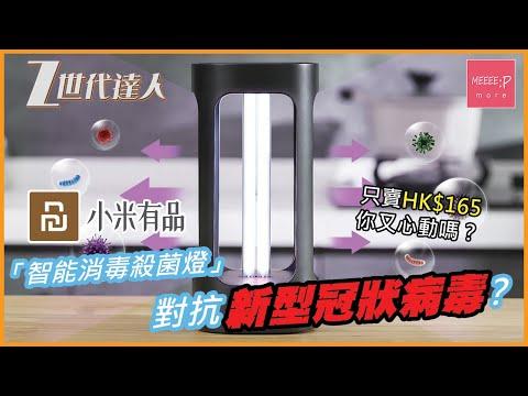 小米有品「智能消毒殺菌燈」對抗武漢新型肺炎? 只賣 HK$165 你又心動嗎?