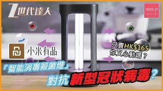 小米有品「智能消毒殺菌燈」對抗新冠病毒? 只賣 HK$165 你又心動嗎?