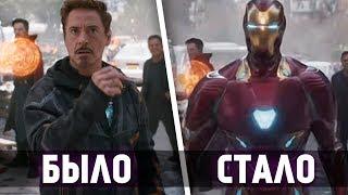 ИЗМЕНЁННЫЕ СЦЕНЫ - Мстители: Война Бесконечности | MARVEL 2018