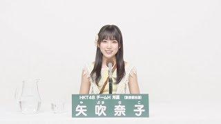 HKT48 Team H  矢吹 奈子 (NAKO YABUKI)