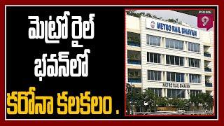 Corona positive cases reported in Metro Rail Bhavan, creat..