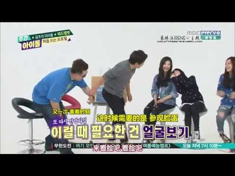 【princessIrene】141015 weekly idol 一周偶像 Red Velvet Cut(特效中字)