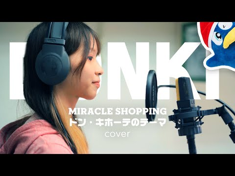 #DONKI之歌 Miracle Shopping ~ドン・キホーテのテーマ〜 (Covered by 周庭) 激安之殿堂主題曲