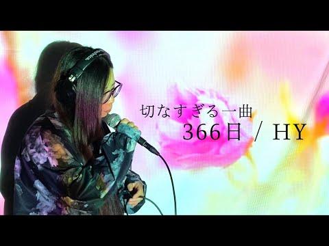 低音が魅力的すぎる女性が歌う「366日/HY」はやっぱり良すぎました。