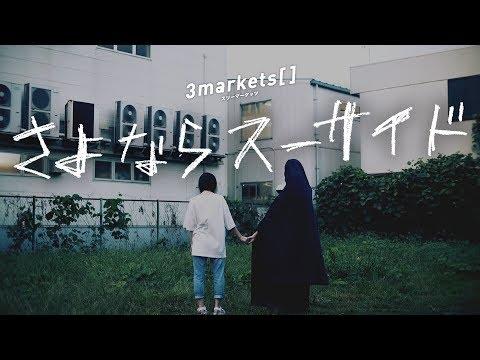 3markets[ ] -「さよならスーサイド」MV