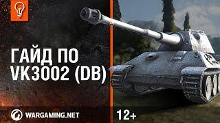 World of Tanks. Гайд по VK3002 (DB)