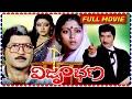 Vijrumbhana || Telugu Full Movie || Sobhan Babu, Rajachandra, Gummadi || HD