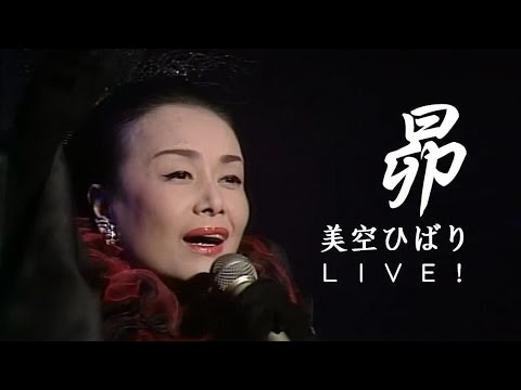 美空ひばり - 昴(すばる) LIVE (中/日歌詞字幕)