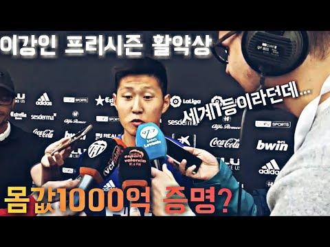 [이강인 프리시즌 활약상] 드디어 1군데뷔! 몸값 1000억 증명?