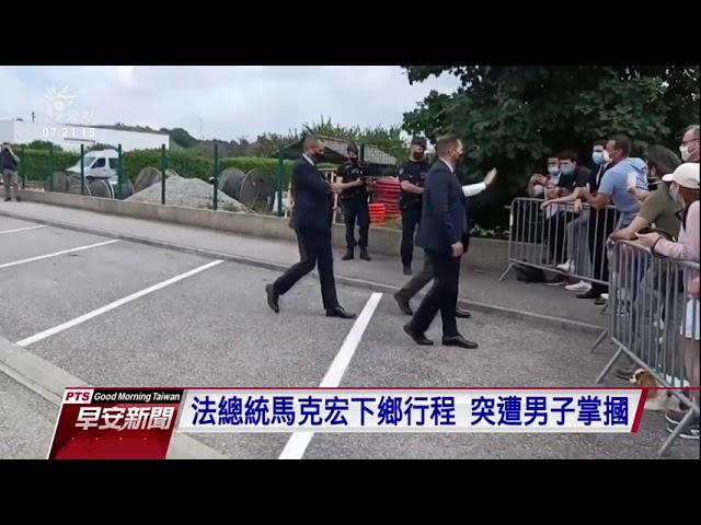 法國總統馬克宏下鄉遭男子掌摑 2名男子遭逮