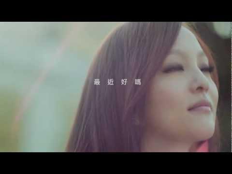 Angela 張韶涵 2012最新專輯首波主打 - 最近好嗎 MV預告