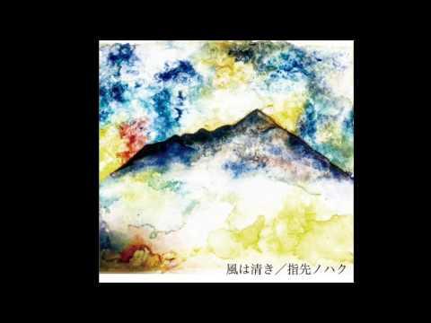 長野県中野市PRソング「風は清き」-指先ノハク