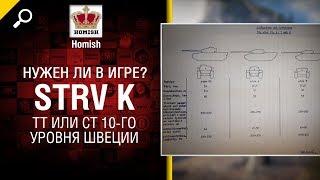 STRV K - ТТ или СТ 10-го уровня Швеции - Нужен ли в игре? - от Homish
