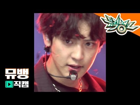 EXO(엑소) 찬열 - TEMPO(템포) / 181109 뮤직뱅크 직캠