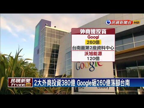 外資逆勢成長! 谷歌+沃旭能源合計砸380億-民視新聞