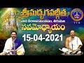 శ్రీమద్భగవద్గీత   SRIMADBHAGAVADGITA   TIRUMALA   15-04-2021   SVBC TTD