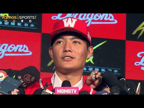 棒球》龍「王」加盟 王維中創中職史上最大約
