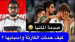 صدمة مشجع المانيا | ماهي الأسباب التي أدت الى خروج منتخب المانيا من دور ...