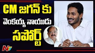 Vice President Venkaiah Naidu reacts on decentralisation..