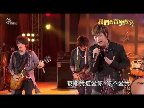 五月天 - 春嬌與志明 Live HD 1080P