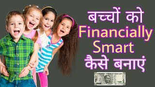 How can we make our kids smart about money | Giving basic financial education