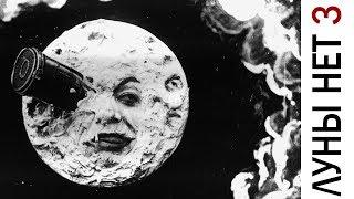 Луны нет 3. Китайский луноход. Американцы на луне